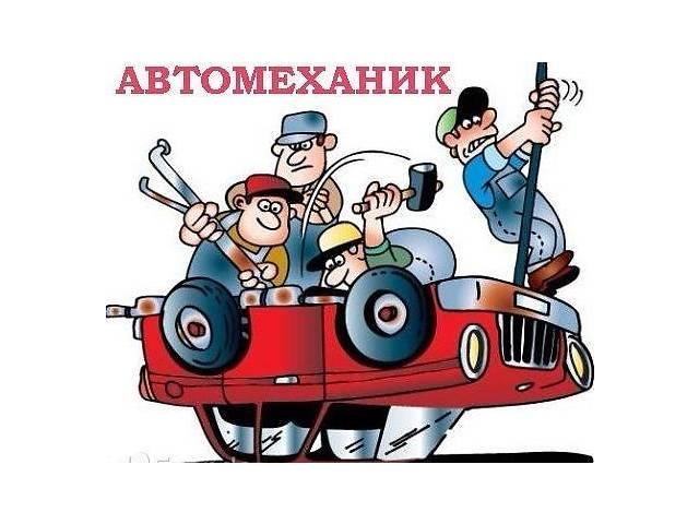Автослесарь / Автомеханик