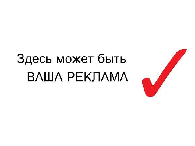 продам Расклейка объявлений, Раздача визиток,листовок бу в Дніпрі (Дніпропетровськ)