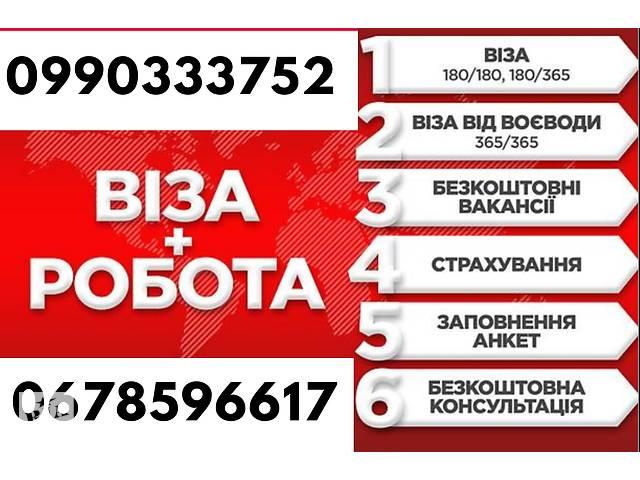 бу Польські робочі візи +робота 1950грн  в Украине