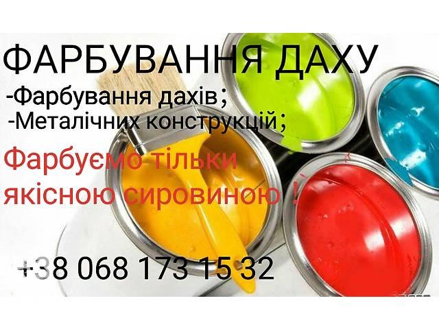 бу Фарбування даху  в Україні