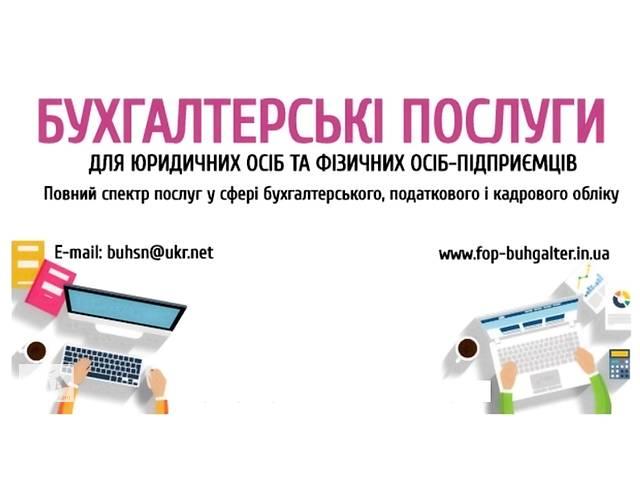 купить бу Бухгалтерские услуги. Сдача отчетности  в Украине