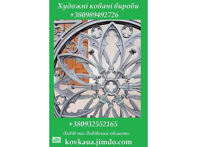 Художні ковані вироби  та зварні вироби з металу від виробника- объявление о продаже  в Львовской области