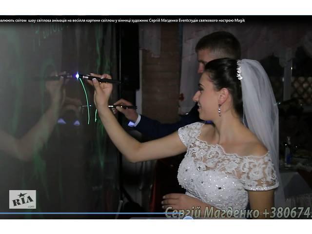 купить бу рисование световом шоу на свадьбу винница  в Украине