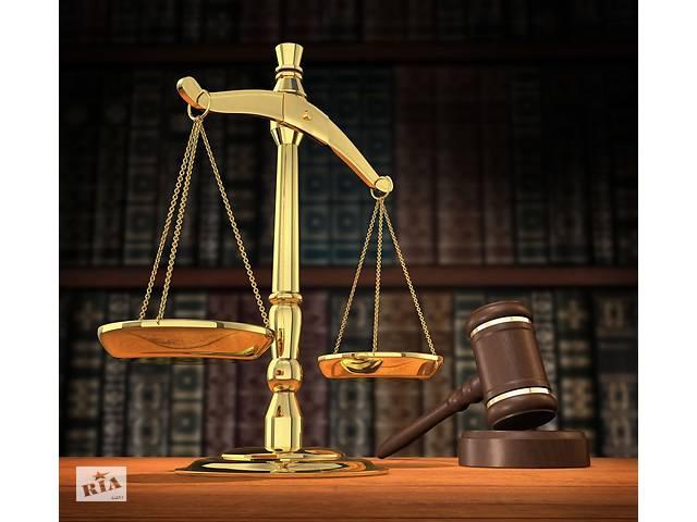 продам Предоставление юридических услуг на всей территории Украины бу  в Украине
