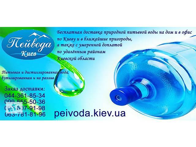 продам Доставка воды в офис и на дом. Киев. бу в Киеве