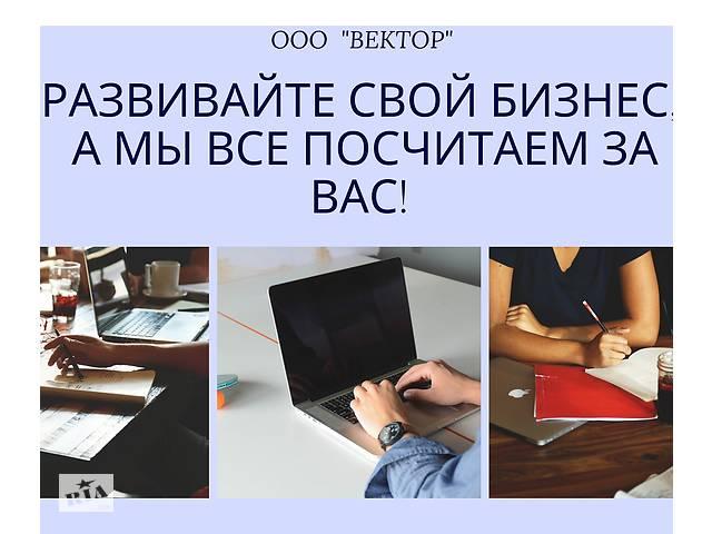 Грамотный бух.учет от А до Я - объявление о продаже   в Украине