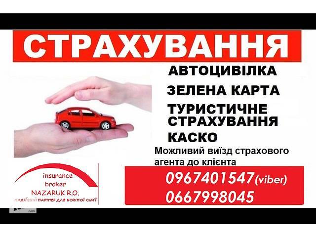 купить бу ВНИМАНИЕ! автогражданка от 300 грн. по всей Украине! в Львівській области