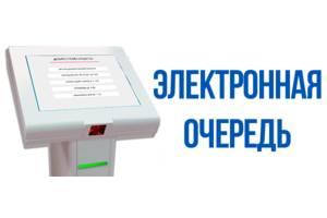 Регистрирую на электронную очередь для срочного оформления загранпаспорта или id карты