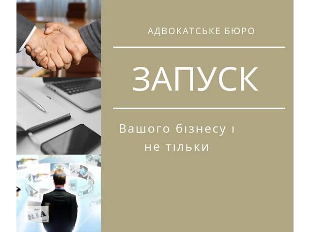 Регистрация бизнеса- объявление о продаже   в Украине