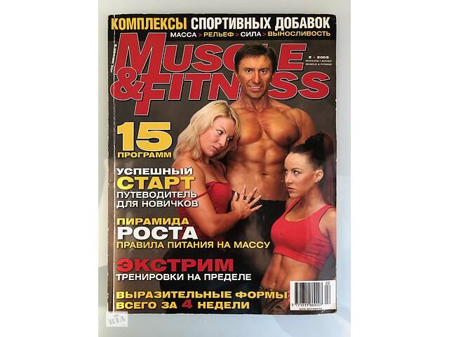 купить бу Журнал Muscle&Fitness (2 номер 2005 года) в коллекцию. в Киеве