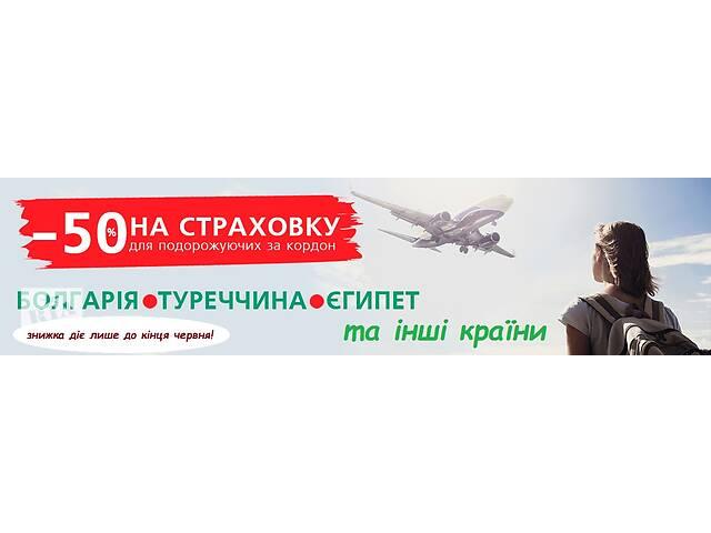 продам Туристическое или медицинское страхование!!! бу  в Украине