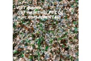 ПЭТ флекс ПЭТ-хлопья PET 01 микс цветов 0140