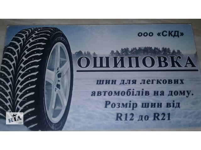бу ошиповка резини різних розмірів  в Украине