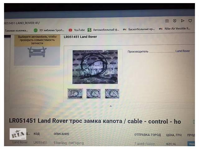 трос капота на Ленд Ровер Дискавери Спорт,2017г.- объявление о продаже  в Киеве