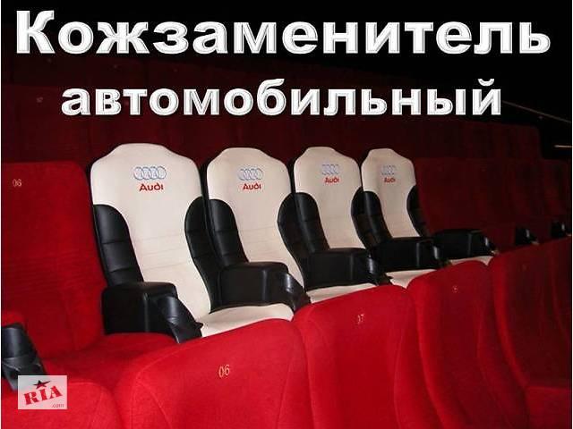 Новый Автомобильный кожзам на поролоне- объявление о продаже  в Киеве