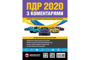 Правила дорожнього руху України 2020 (ПДР 2020 України) з коментарями та ілюстраціями (укр. мовою)
