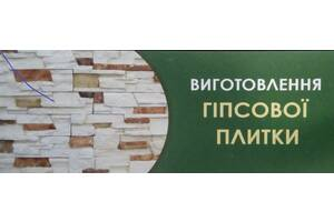 Будівельно-ремонті роботі, виготовлення гіпсовоі плитки