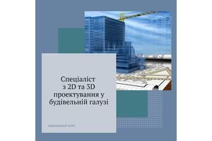 """Навчальний курс """"Спеціаліст з 2D та 3D проектування у будівельній галузі"""""""