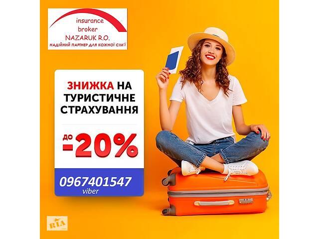 купить бу Медицинское страхование для выезда заграницу, на виза, и по без визу. в Львове