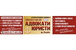 Адвокати, юристи у Львові. Служба правової допомоги. Телефонуйте!