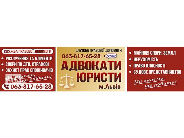 купить бу Адвокати, юристи у Львові. Служба правової допомоги. Телефонуйте! в Львове