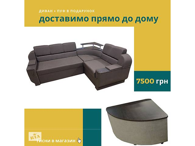 бу Кутовий диван Меркурій (пуф в подарунок або знижка на доставку!) НИМИ в Черкасах