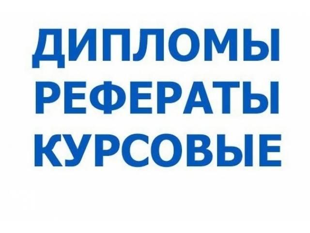 продам Рефераты, курсовые, дипломные работы по психологии бу  в Украине