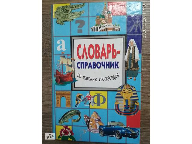 продам Справочник кроссвордиста бу в Жмеринке