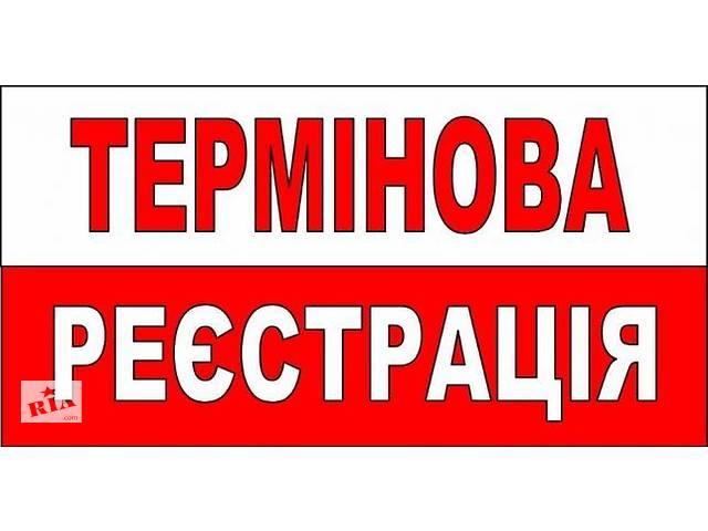 купить бу Термінова реєстрація  в Україні