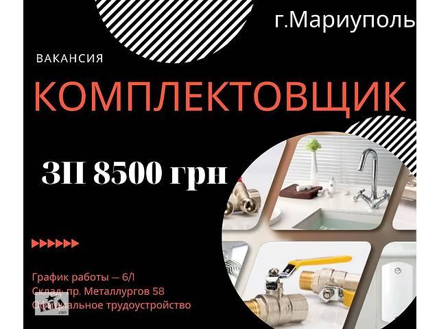 Комплектовщик в магазин сантехники. г.Мариуполь- объявление о продаже   в Украине