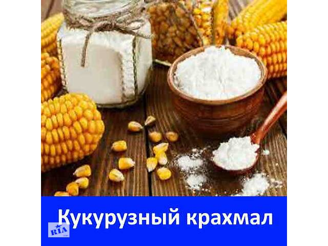 купить бу Крахмал кукурузый отом с доставкой по Украине в Киеве