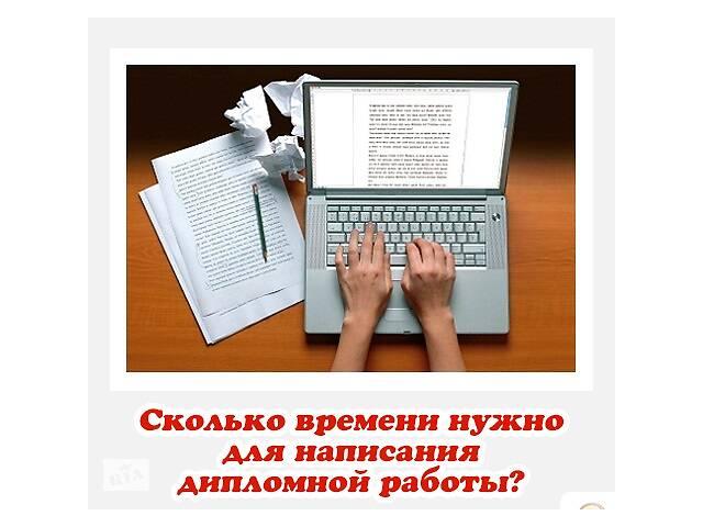 Срочное выполнение рефератов, курсовых, дипломных работ- объявление о продаже   в Украине