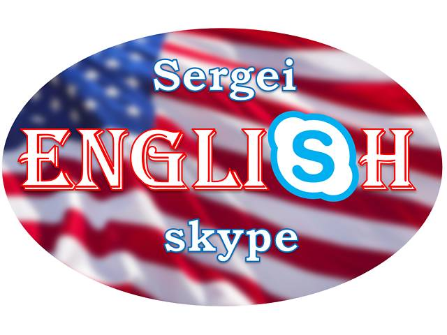 бу Английский по скайпу  в Украине