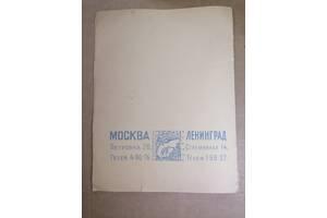 Книга 1925г.