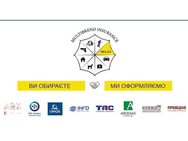 продам Страховка осаго, каско, цивилка онлайн, зеленая карта, электронный полис бу  в Украине