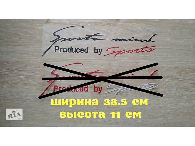 бу Наклейка на авто Sport mind produced by sports Черная в Борисполе