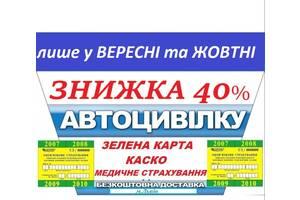 Автогражданка, Зеленая карта, Каско-Без выходных! Скидка до 30%