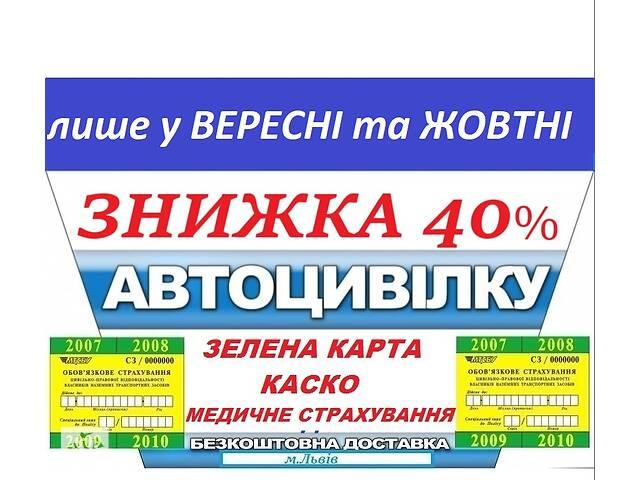 Автогражданка, Зеленая карта, Каско-Без выходных! Скидка до 30%- объявление о продаже   в Украине