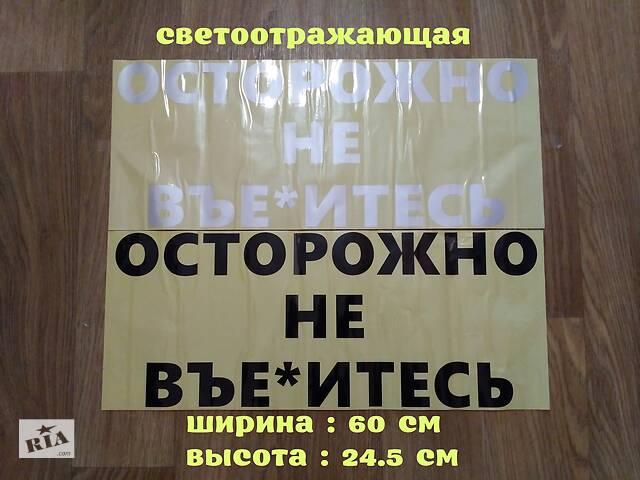 купить бу Наклейка на заднее стекло авто Осторожно не вь-итесь в Борисполе