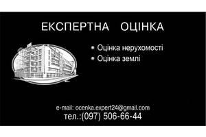 Оценка недвижимости и земли по Украине от 300 грн. Звоните! Работаем по законодательству Украины и в интересах клиента!