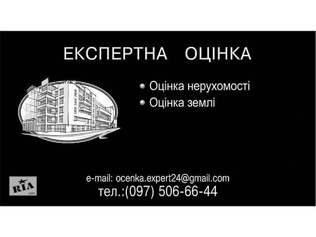 купить бу Оценка недвижимости и земли по Украине от 300 грн. Звоните! Работаем по законодательству Украины и в интересах клиента!  в Украине
