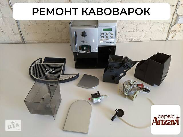 бу Ремонт кавоварок, ремонт кавоварок, кавових апаратів  в Украине