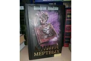 Вольфганг Хольбайн Книга мертвых
