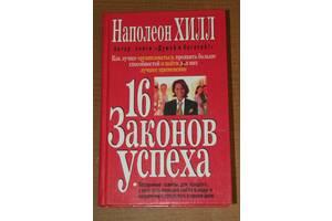 """Книга - """"16 законов успеха """"."""