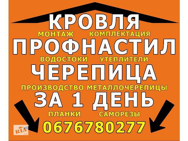 За 1 Денъ профнастил в Запорожье 0. 4, 0. 45 0. 5 0. 7 0. 8 0. 9 мм Запорожская, Херсонская, Днепропетровская область