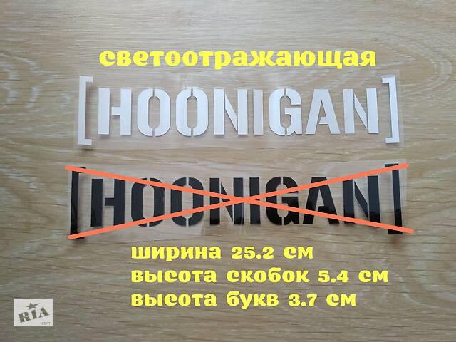 бу Наклейка на авто Hoonigan Белая светоотражающая в Борисполе