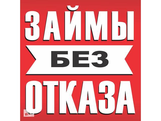 продам Деньги на вашу карту без залога в течение часа.  бу в Киеве