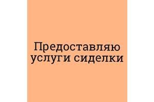 Сиделка
