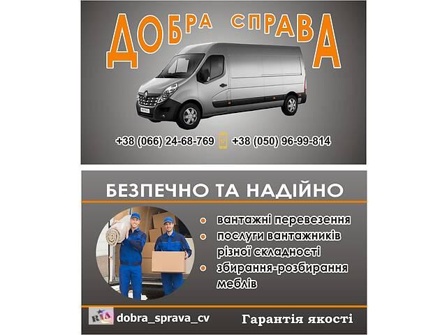 """бу Чернівецькі перевезення """"Добра справа"""" в Черновцах"""