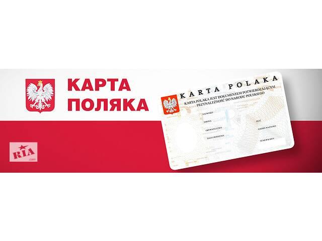"""бу Допомога у отриманні """"Карти поляка"""" в Ровно"""